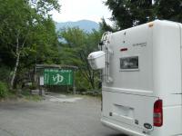 くるま旅455