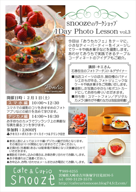 WS_PhotoLessonn3.jpg