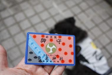 01お守り のコピー
