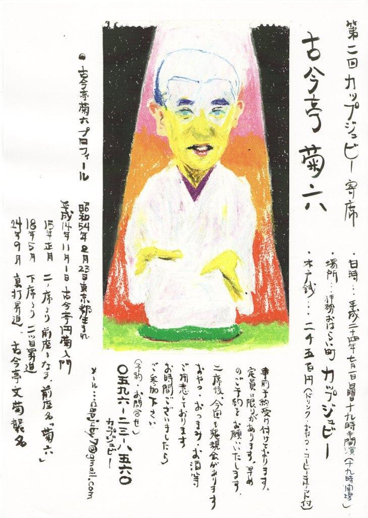 kikuroku2012