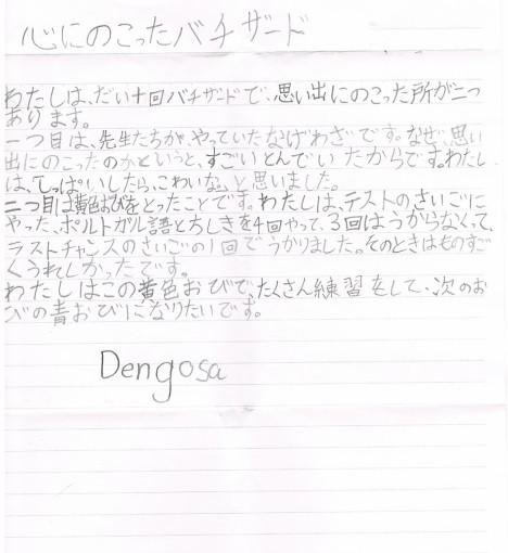 Dengosa原稿