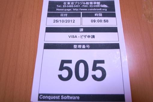 ビザ申請のときに受け取った整理番号