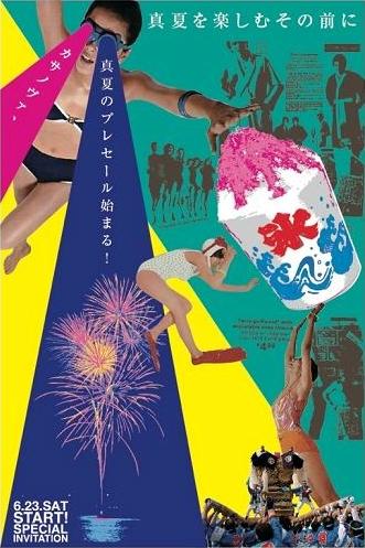 2012 Summer Sale