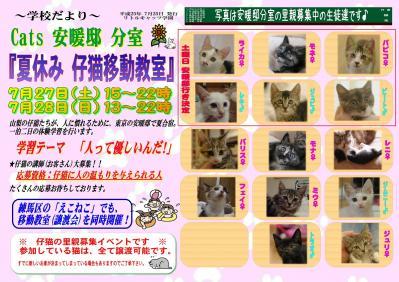 Cats安暖邸ポスター移動教室7-分室m