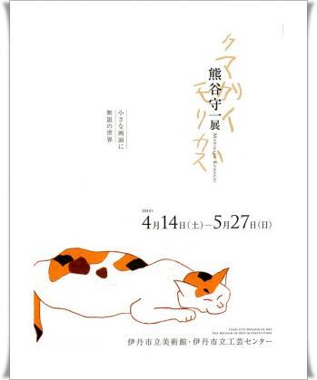 12kuma_top.jpg