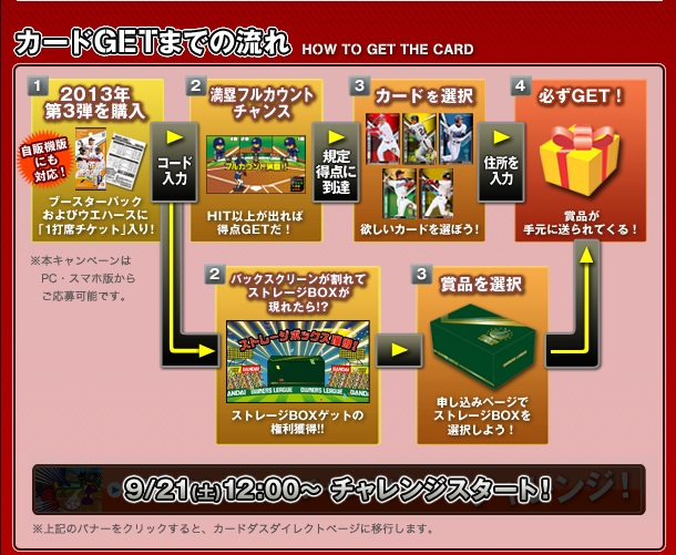 カードが手元に届く002