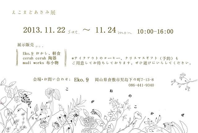 「えこまどあさみ展」2013-11