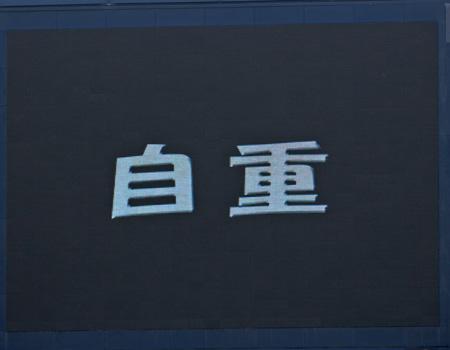 9月16日@神戸-434