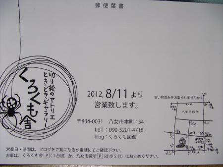 DSCF6160_convert_20120719231649r.jpg