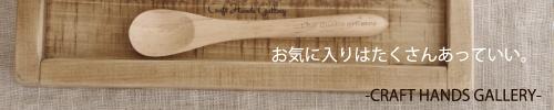 シャビー&ナチュラル*ハンドメイド雑貨-CRAFT HANDS GALLERY-