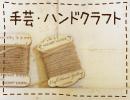 FC2ブログ*手芸・ハンドクラフトランキング
