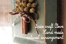 スパイス&木の実のアレンジメント教室-Clove-