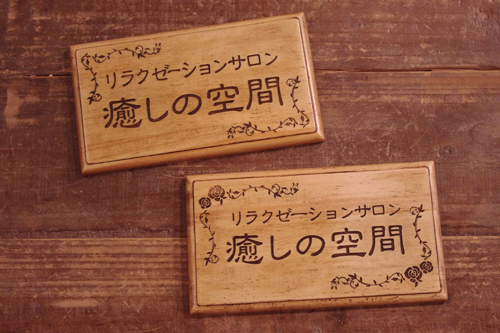 オーダメイドの木製プレート