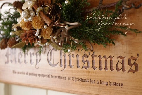木の実とスパイスのクリスマスプレート