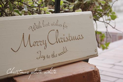 シャビーホワイトのクリスマスプレート