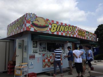 bingo2_convert_20120730181447.jpg