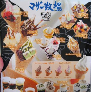 bokuzyou2_convert_20120425214540.jpg