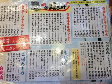 fukutake_convert_20121114071034.jpg