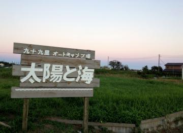 taiyoutoumi5_convert_20120827230412.jpg