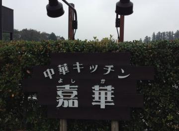 yoshika4_convert_20121024191713.jpg
