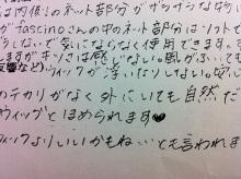 $医療用ウィッグショップfascino 店長日記