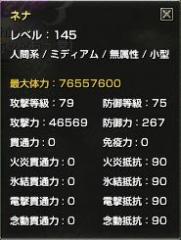 ネナ+火+土+水+風