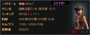 050301のんしぃ☆2