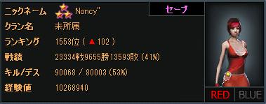 080901のんしぃ☆3