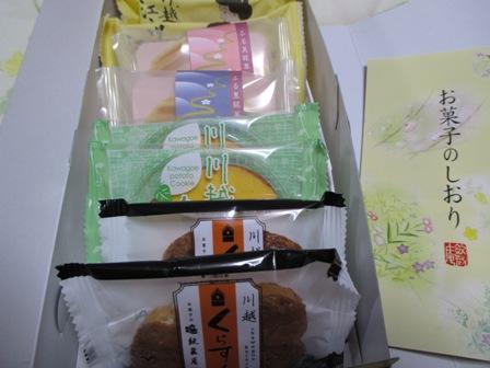 お土産菓子・S様・2014年1月20日