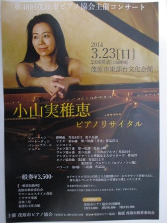 小山実稚恵コンサート2014年3月23日開催パンフ