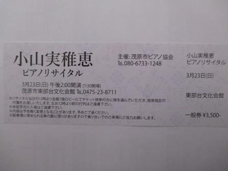 小山実稚恵コンサート・チケット