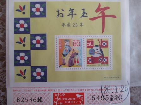 2014年年賀状当選切手