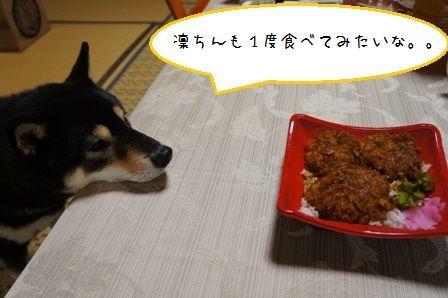 大村のソースかつ丼①