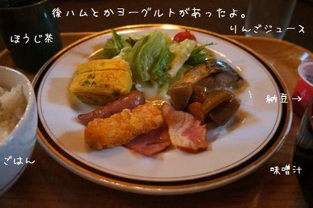 2日目朝食②