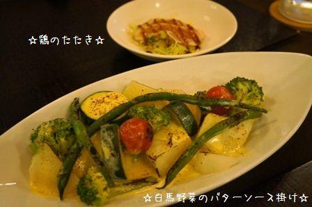 2日目夕食①