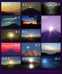 富士は晴れたり日本晴れ2014