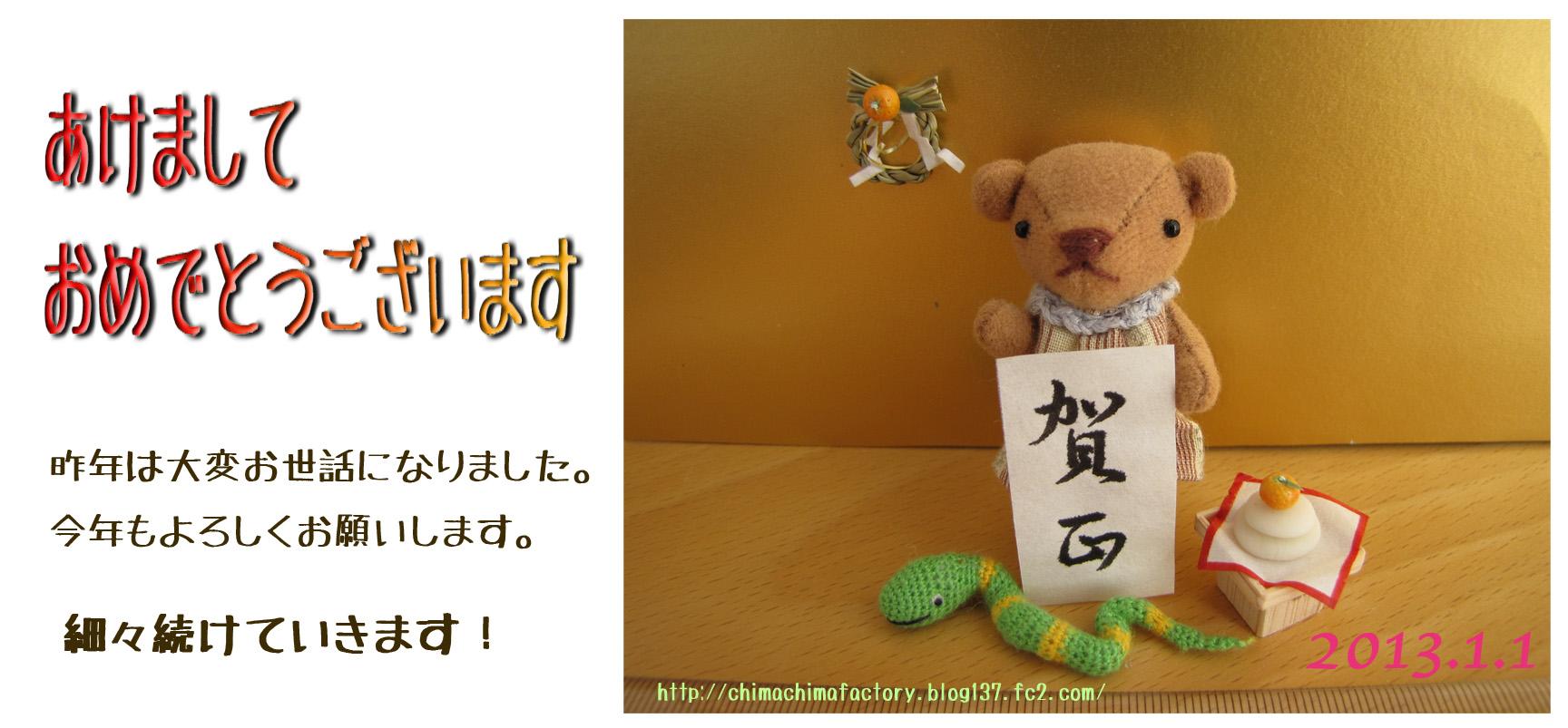 年賀状2013ブログ