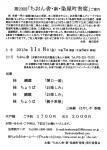 2013_11_08 新染屋町寄席