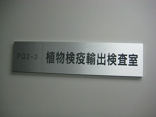 成田検疫所