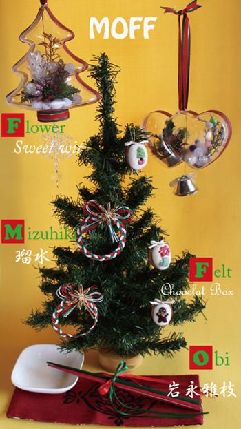 2013MOFFクリスマス広告MOFF入りblog用