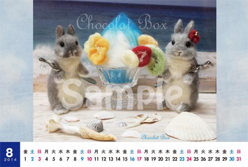 chooclatboxカレンダー2014年08月sample