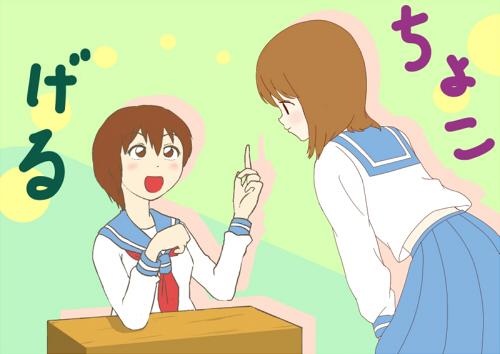 小コラボ(ちょこさん)2