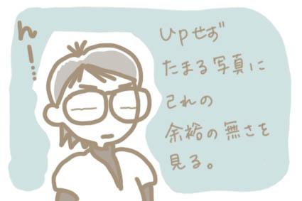 ブログ140131