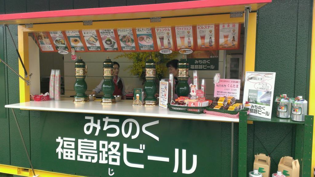 みちのく地ビール店舗2013