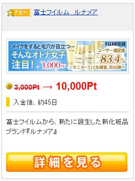 getmoney 100%還元