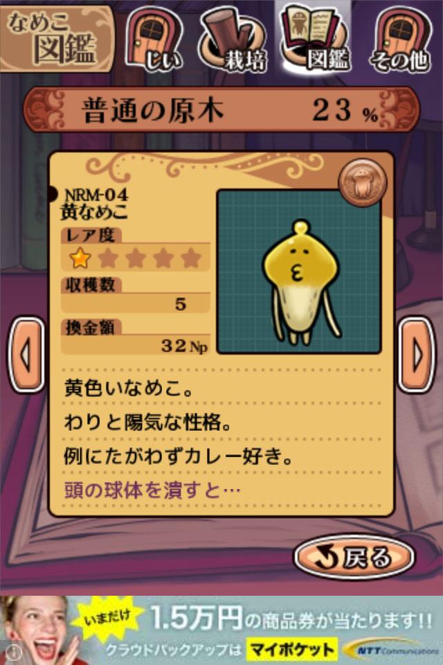 NRM-04 銅
