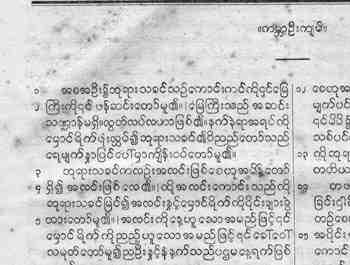 JUDSON Genesis_Burmese