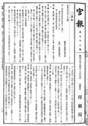 官報1906-11-7