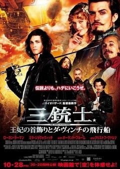 Three Musketeers_poster