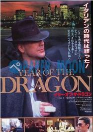 YEAROFTHEDRAGON_poster.jpg